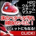 H2Oウルトラスチームマスター
